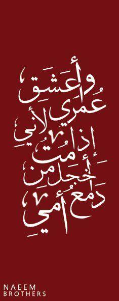 أحن الى خبز أمي - محمود درويش