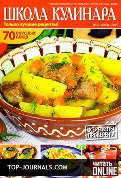 журнал Школа кулинара №22 ноябрь 2015 читать онлайн