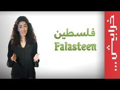 THIS IS A MUST WATCH if you don't know the facts about Palestine. The REAL truth about Palestine in response to Danny Ayalon...Nijim woukd have LOVED this video...