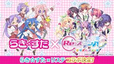 """""""Lucky Star"""" Invades the Rhythm Game World in """"Re:Stage!"""" Collab"""