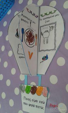 Ποιος είμαι εγώ που ψηλά πετώ ; Ένα αερόστατο για τον εαυτό μου Back To School, Classroom, Create, Logos, Class Room, First Day Of School, A Logo, Entering School