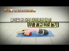 살 빠지는 어깨 관절 근육 이완 운동법! [만물상 193회] 20170521 - YouTube