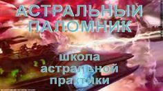 Астрал и духовное развитие человека - Astral and spiritual development o...
