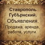 Ставрополь Губѣрнский. Здесь вы можете опубликовать  объявления о продаже…