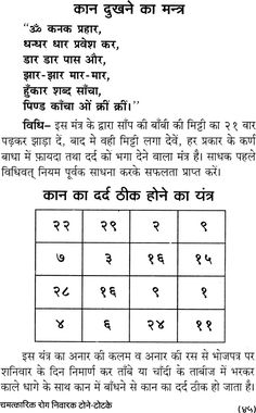 चमत्कारिक रोग निवारक टोने टोटके: Tone Totake for Healing Diseases All Mantra, Success Mantra, Vedic Mantras, Hindu Mantras, Gk Knowledge, General Knowledge Facts, Hindu Quotes, Black Magic Book, Believe
