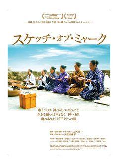 映画『スケッチ・オブ・ミャーク』 - シネマトゥデイ  SKETCHES OF MYAHK  (C) Koichi Onishi 2011