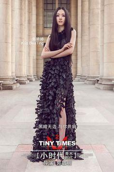 小時代 2 : 青木時代(Tiny Times 2) poster