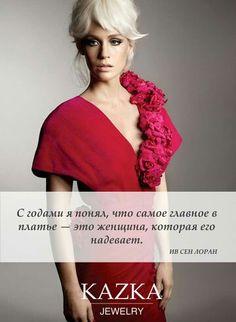 Красное платье высказывания