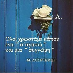 Πόσο δίκιο πια;; Greek Quotes, Wise Quotes, Movie Quotes, Small Words, Love Words, My Motto, Greek Words, Meaningful Words, Picture Quotes