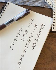 別れは悲しいけれど、次の出会いのチャンスがあるということ。 ・ 別ればかりにいつまでもしがみつかない。 #出会い #別れ #チャンス #新生活 #社会 #恋 #恋愛 #書 #書道 #硬筆 #ボールペン #ボールペン字 #手書き #手書きツイート #手書きpost #手書きツイートしてる人と繋がりたい #美文字 #美文字になりたい #calligraphy #japanesecalligraphy