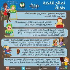 نصائح لتغذية طفلك