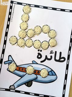 Arabic Alphabet Dot Pages Persian Alphabet, Arabic Alphabet Letters, Arabic Alphabet For Kids, Alphabet Letter Crafts, Arabic Handwriting, Learn Arabic Online, Dotted Page, Do A Dot, Fun Arts And Crafts