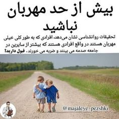 @salamat_pezshki قبول دارید؟ @salamat_pezshki @salamat_pezshki @salamat_pezshki @salamat_pezshki  #سلامتی#پزشکی#رشد_مو# #پوست#مو#زیبایی#میکاب#کبد#کلیه# Health And Fitness Magazine, Health Fitness, Makeup Eye Looks, Eye Makeup, Funny Picture Quotes, Funny Pictures, Woodworking Projects Diy, Diy Projects, Wallpaper