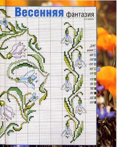 Cross stitch - flowers: Snowdrop wreath and border (free pattern - chart - part Cross Stitch Pillow, Cross Stitch Tree, Just Cross Stitch, Cross Stitch Borders, Cross Stitch Flowers, Cross Stitch Designs, Cross Stitching, Cross Stitch Embroidery, Cross Stitch Patterns