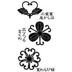 切って楽しい♪いろいろ使える♪紋切り型シリーズ「ほ之巻」黒色紙付き