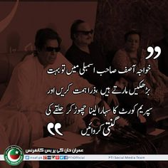 """""""Khawaja Asif displays a lot of fire in the National Assembly, but if he has so much courage then I challenge him to open his own constituency for recounting. A man as confident as him should have nothing to worry about"""" Imran Khan"""