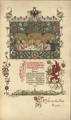 NIKOLAY II'S CORONATION DAYS ~ One of Grand Dinner's menu cards printed in May 20,1896.
