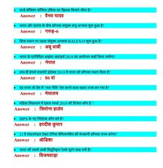 हिन्दी current affairs जुलाई 2019 General Knowledge Questions and Answers General Knowledge Quiz Questions, Gk Questions And Answers, Question And Answer, Ias Study Material, Current Affairs Quiz, Gk In Hindi, Know Your Customer, Gernal Knowledge, English Study