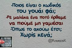 Find images and videos about funny, quotes and greek quotes on We Heart It - the app to get lost in what you love. Funny Greek Quotes, Funny Picture Quotes, Sarcastic Quotes, Stupid Funny Memes, Funny Facts, Funny Shit, Funny Stuff, Hilarious, Favorite Quotes