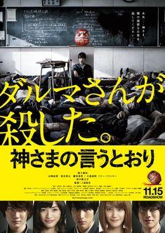 As_the_Gods_Will-movie - http://johnrieber.com/2014/11/11/the-bikini-game-controversial-japanese-jiggle-movie-promo-new-j-sploitation-film/