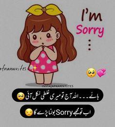 Love Quotes In Urdu, Love Poetry Urdu, Cute Relationship Quotes, Cute Relationships, Crazy Girl Quotes, Crazy Girls, Sweet Quotes For Boyfriend, Ballet Decor, Mehndi Design Images