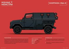 Army Vehicles, Armored Vehicles, Ww1 Tanks, 4x4, Military Pictures, Military Equipment, War Machine, Police Cars, Armed Forces