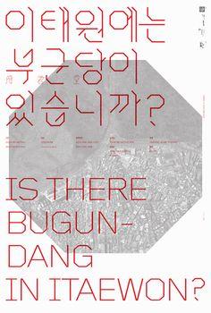 kimoon kim - typo/graphic posters
