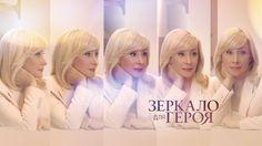 Зеркало для героя - Ирина Лобачева - НТВ (07.04.2016) последний выпуск онлайн