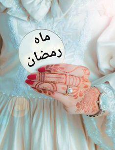 { ♡ } Ramadan Dp, Ramadan Images, Muslim Ramadan, Islam Muslim, Muslim Images, Islamic Images, Islamic Pictures, Quran Wallpaper, Islamic Quotes Wallpaper