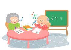 사람, 남성, 여자, 여성, 라이프, 남자, 노년, 할아버지, 생활, 일러스트, 언어, freegine, illust, 노인, 한글, 할머니, 노후, 교실, 백터, 글쓰기, vector, 벡터, 캐릭터, 배움, ai, 행복한노년, 2인, 에프지아이, FGI, SILL141, SILL141_002, 행복한노년002 #유토이미지 #프리진 #freegine #utoimage 19320306