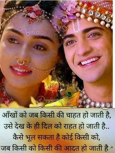 Hum to rishte nibhaate hai hamesha ke liye bas woh hi samay ke saath badal jate hai<br> Krishna Quotes In Hindi, Krishna Songs, Radha Krishna Love Quotes, Radha Krishna Pictures, Radha Krishna Photo, Radha Radha, Krishna Art, Jai Shree Krishna, Radhe Krishna