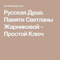 Русская Душа. Памяти Светланы Жарниковой - Простой Ключ