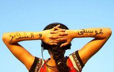 """مهرجان قرطاج الدولي للموسيقى البديلة أو """"موسيقى والسلام"""
