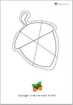 Παζλ βελανίδι με διαγώνιες γραμμές-Το παζλ είναι ένα από τα πιο διαχρονικά και διασκεδαστικά παιχνίδια με τα παιδιά βρίσκοντας τα κομμάτια τους και χρησιμοποιώντας τα χέρια και τα μάτια τους να προσπαθούν να τα συναρμολογήσουν . Η χρήση των παζλ ενισχύει τις οπτικοκινητικές δεξιότητες του παιδιού , τη λεπτή και αδρή κινητικότητα , τη μνήμη και την ικανότητα αναγνώρισης των σχημάτων. Στο παζλ με το βελανίδι ζητάμε από το παιδί να χρωματίσει την ασπρόμαυρη εικόνα βάση της έγχρωμης στο κάτω…