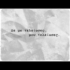 Και στην Θεσσαλονίκη ακόμη, την καταλαβαίνουν την διαφορά.... Δεν έχει δήθεν, έχει ντεμέκ ! Δεν έχει επειδή, έχει αφού ! #Salonica #Rules Greek Quotes, Its A Wonderful Life, Talk To Me, Favorite Quotes, Texts, Me Quotes, Lyrics, Feelings, Sayings