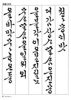 진흘림 봉서쓰기 / 지은이 이재옥 / 발행인 김영환 / 발행처 도서출판 다운샘 Typography, Lettering, Calligraphy, Writing, Korean, Fonts, Design, Decorated Letters, Languages