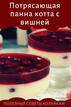 Delicious dessert without baking # pannacotta # pork # dessert dessert # pannacottarecept Chocolate Panna Cotta, Delicious Desserts, Dessert Recipes, Good Food, Yummy Food, Vegan Ice Cream, Drinks Alcohol Recipes, Russian Recipes, Food Porn