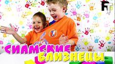 СИАМСКИЕ БЛИЗНЕЦЫ ЧЕЛЛЕНДЖ для детей CONJOINED TWINS CHALLENGE