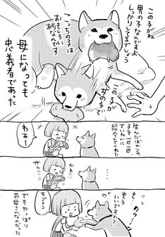 松本ひで吉*犬と猫とねこ色単行本6/13発売 (@hidekiccan) さんの漫画 | 102作目 | ツイコミ(仮)