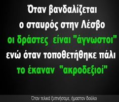 Unique Quotes, Bitterness, Greek Quotes, Common Sense, Wise Words, Greece, Funny, Art, Craft Art