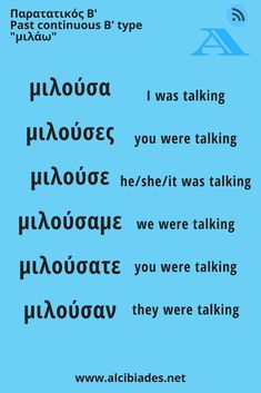 Greek Phrases, Greek Words, Advanced Vocabulary, Learn Greek, Greek Language, Greek Alphabet, Online Lessons, Listening Skills, Short Article