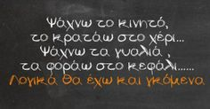 greek quotes on we heart it Greek Memes, Funny Greek Quotes, Funny Picture Quotes, Funny Quotes, Unique Words, Beautiful Words, English Jokes, Quotes And Notes, Special Quotes
