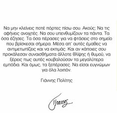 Να είσαι ευγνόμων!! Greek Quotes, Quotations, Real Life, Love Quotes, Poems, Thoughts, Motivation, Sayings, Inspiration