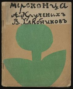 Cover with silver foil collage by Goncharova and lithographed manuscript text mounted on front; 28 lithographed illustrations (13 by Goncharova, 10 by Larionov, 4 by Rogovin, and 1 by Tatlin); lithographed manuscript and rubber stamped text, page (irreg.): 18.7 x 13.8 cm. Moscow. Edition: 220.