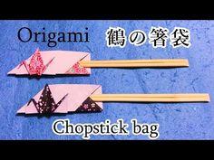 実用折り紙 鶴の箸袋の折り方音声解説付☆Origami Crane Chopstick bag - YouTube