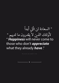 ' happiness will never come to those who do not appreciate what they already have '