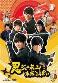 ★★ 忍ジャニ参上!未来への戦いの画像・ジャケット写真