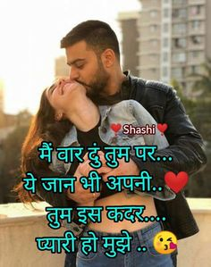 Romantic Quotes In Hindi, Hindi Quotes, Funny Good Night Quotes, Love Quotes, Bedroom, Cards, Qoutes Of Love, Quotes Love, Bedrooms