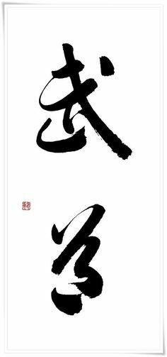 Bushido kanji buscar con google nip n pinterest - Miyamoto musashi zitate ...
