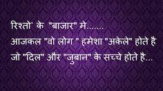 Shayari Hi Shayari: rishte shayari pic images in hindi